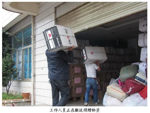 阿迪王向云南彝良地震捐赠10万元物资
