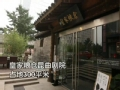 《今日京华》20120821 皇家粮仓
