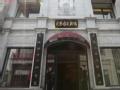 《今日京华》20120824 天乐园