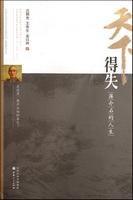 《天下得失:蒋介石的人生》已由山西人民出版社出版