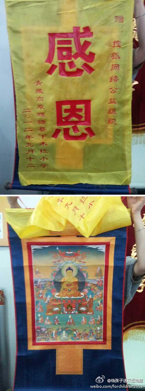 青藏高原理塘县下木拉小学寄来的锦旗
