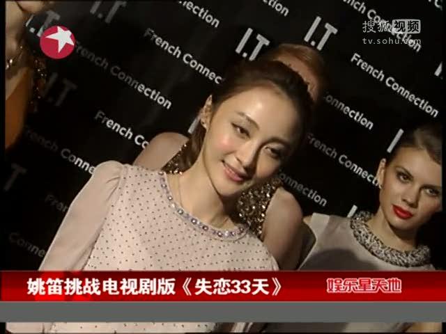 电视剧版《失恋33天》将上映 姚笛挑战出演黄小仙