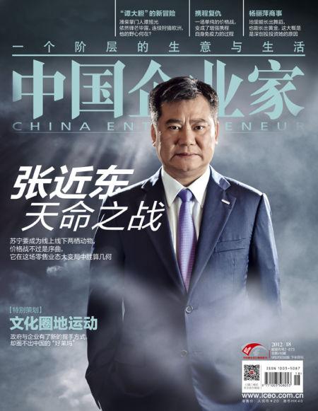 《中国企业家》封面文章