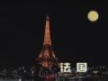 《浙江卫视中秋晚会》片花 全球华人共嗨  神曲再现江湖