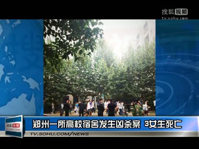 视频:郑州一所高校宿舍发生凶杀案 3女生死亡