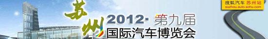 点击查看2012苏州国际博览中心车展专题