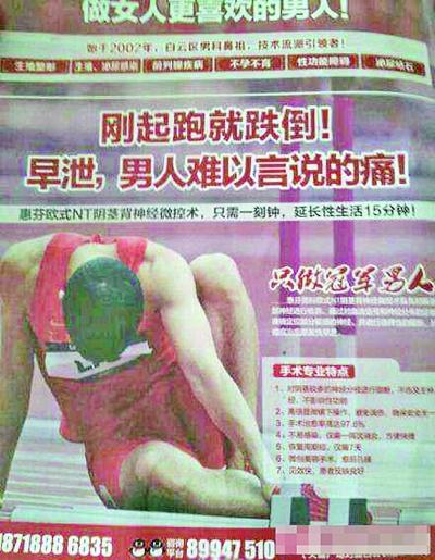 """一段创意拙劣的某男科医院广告截屏近两天在微博上广泛传播,广告主角是伦敦奥运会上受伤倒地的刘翔,广告语为:""""刚起跑就跌倒!早泄,男人难以言说的痛!""""(右图)"""