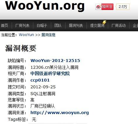 乌云网站上显示的12306漏洞信息