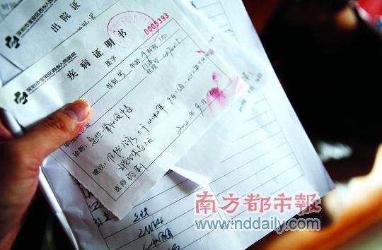 小雄说自己曾尝试自杀,展示他的住院记录。 南都记者 霍建斌 摄