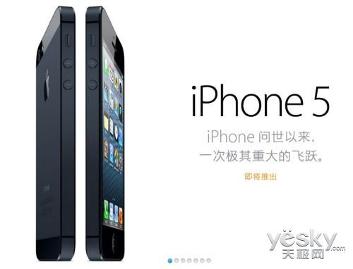 苹果iPhone 5首批发售仅三天总销量突破500万部