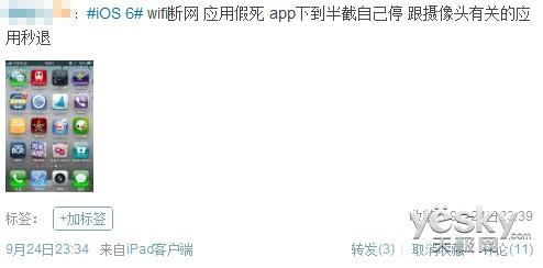 知名媒体人发布微博表示苹果iOS 6应用兼容性、稳定性不理想