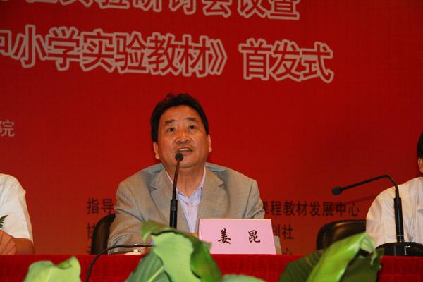 姜昆在首发式上发言,主编《中国传统曲艺欣赏》