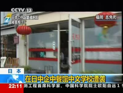 中国中央电视台报道在日中国企业、餐馆以及学校遭袭