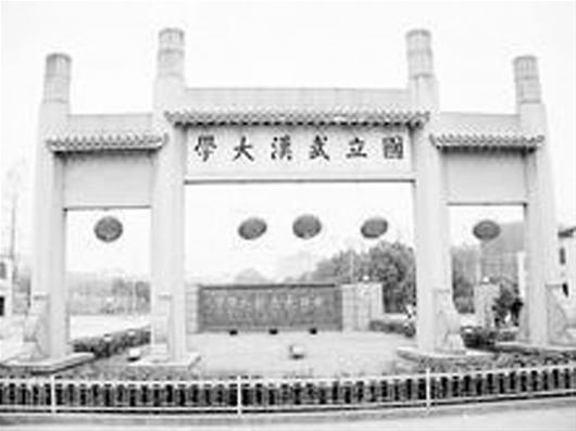 图文:武大标志性牌楼将拆除 日后异地重建