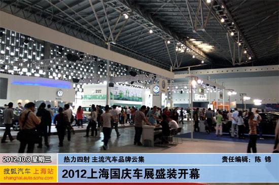 优惠多奖品多 2012上海国庆车展盛装开幕
