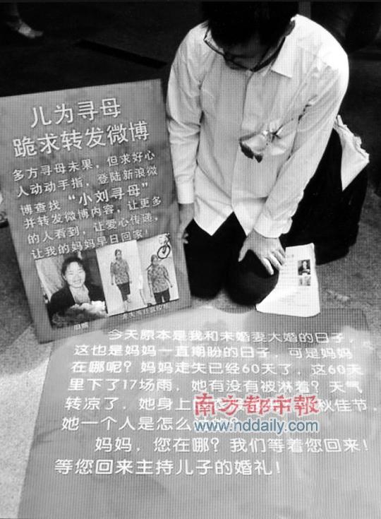10月1日是刘祖华原定的结婚日子,不过,当天他却在广州北京路跪求路人转发微博,帮助其寻找母亲刘经谷。 实习生 林宏贤 符小龙 南都记者 冯宙锋 摄