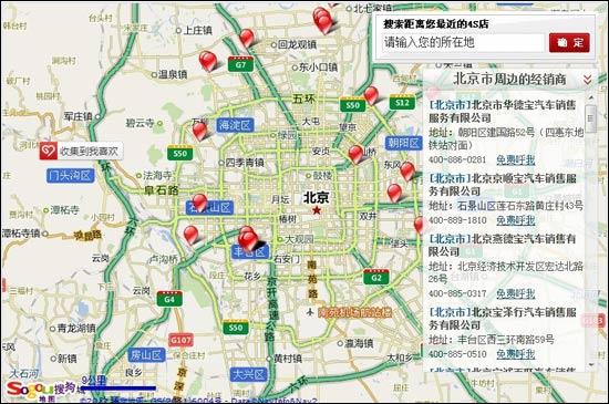 宝马X1北京及全国地区经销商地图
