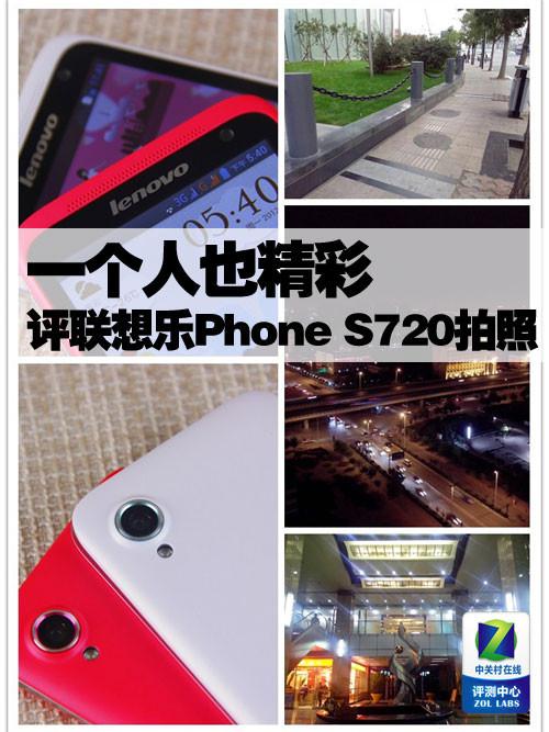 һ����Ҳ���� ������Phone S720��������