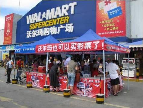 2010年,沃尔玛彩票也可以买彩票了