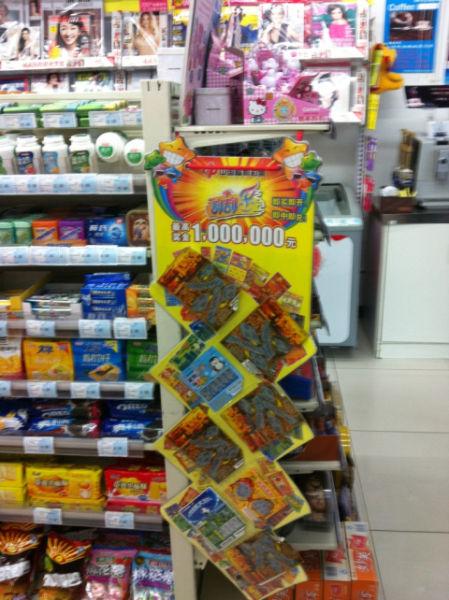 物美便利店里也可以买到福利彩票。