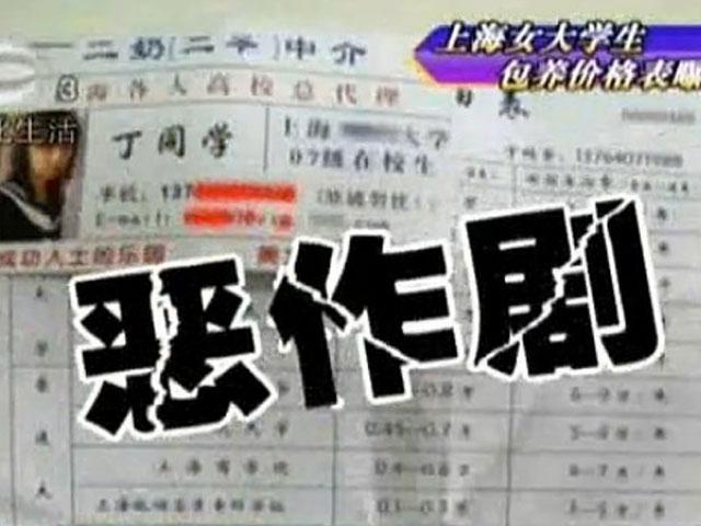 """上海/网传上海女大学生包养价格表""""二奶""""中介猖獗"""