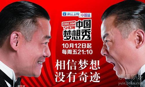 《中国梦想秀》海报