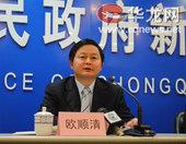 重庆政府任免多名干部 欧顺清为政府办公厅主任