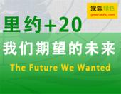 里约+20:我们期望的未来