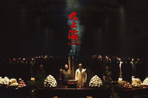 《大上海》黄晓明与洪金宝