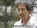 《今日京华》20121006 网格化管理