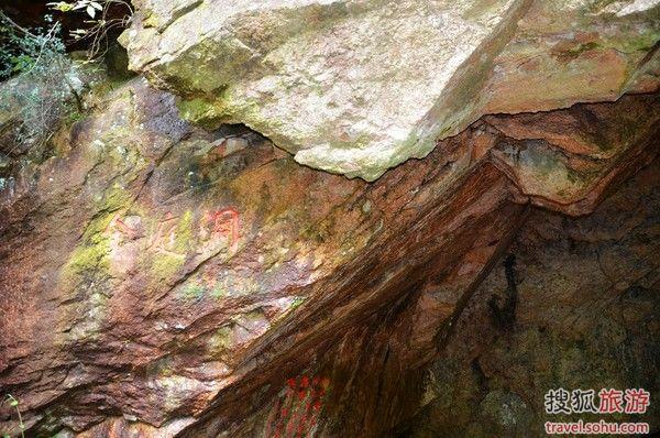 据说此洞曾是张紫阳真人修身之处。。。