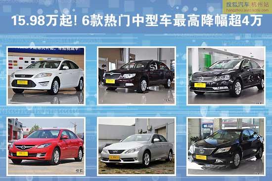 6款热门中型车最高降幅超4万