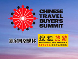 2012中国旅游高峰论坛
