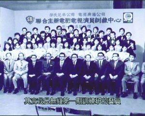 1971年第1期艺员训练班:苏杏璇、黄允材、甘国亮、招振强、许绍雄等