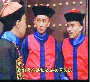 1984版《鹿鼎记》中,吴启华饰演两角,宫廷侍卫和太监