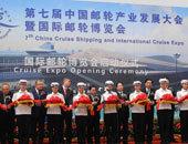 第七届中国邮轮产业发展大会