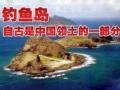 日本挑动钓鱼岛事端所欲为何