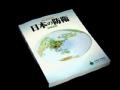 日本通过新版防卫白皮书