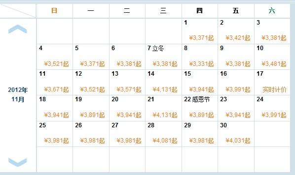 出发日期及价格参考