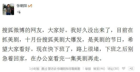 张朝阳微博热聊美剧: 与名人互动推荐热播剧
