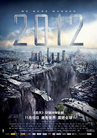 2009年11月《2012》上映掀起票房热潮