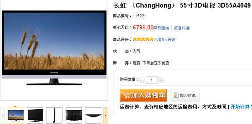 再降200元 长虹55��3D电视仅需6799元