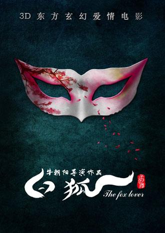 3D电影《白狐》首款概念海报