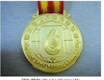 北大清华学子组队参加麻将世锦赛 称系传承文化