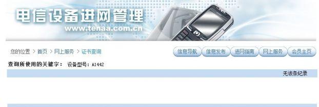 广东联通开启iPhone5预定 国行iPhone5上市在即