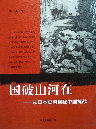 七十万魂不还乡――萨所见日方史料中在中国阵亡人数