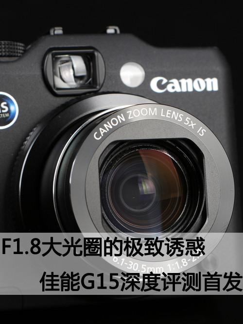 F1.8大光圈的极致诱惑 佳能G15深度评测首发