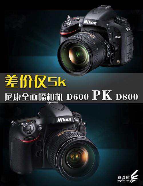 差价仅5k 尼康全画幅相机D600 PK D800