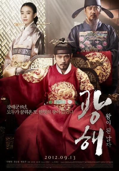李秉宪新片《双面君王》