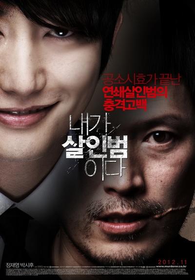 朴施厚新片《我是杀人犯》特别版海报曝光